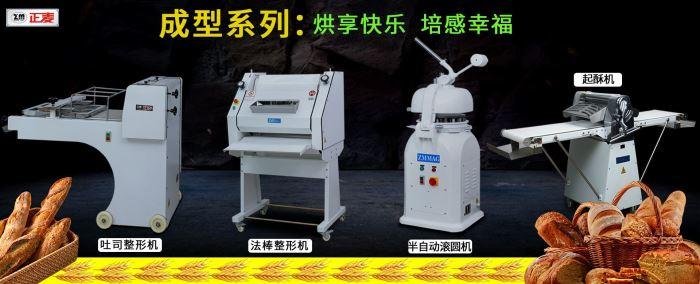 烘焙成型设备