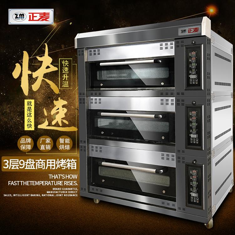 雷竞技下载官方版雷竞技好不好用3层9盘层炉ZMC-309D/M电力燃气烤炉烤箱厂家直销