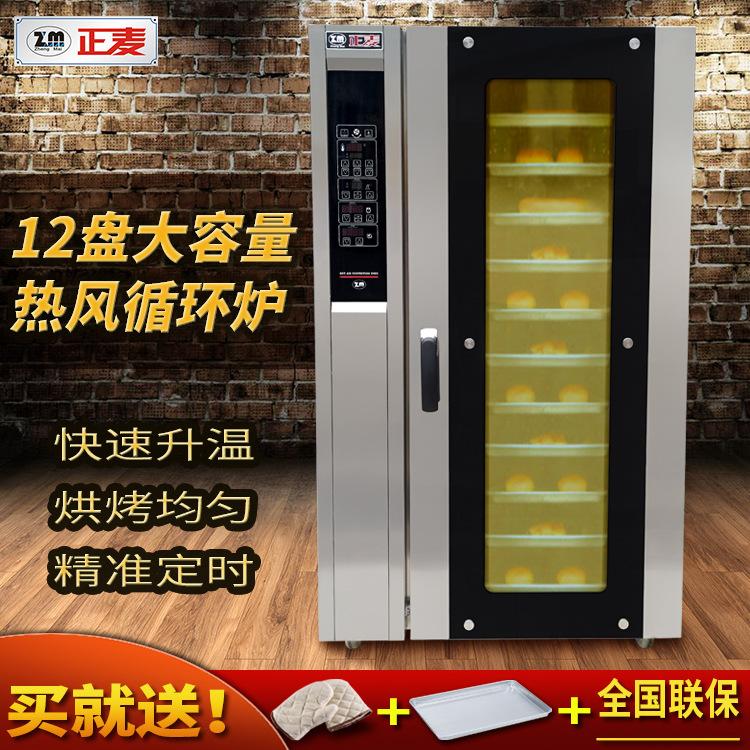 热风循环炉12盘电力型ZMX-12D热风炉