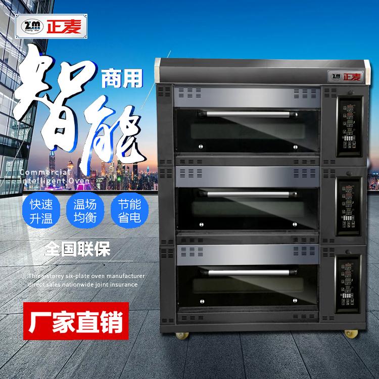 雷竞技下载官方版雷竞技好不好用3层6盘层炉ZMC-306D/M电力燃气烤炉烤箱厂家直销